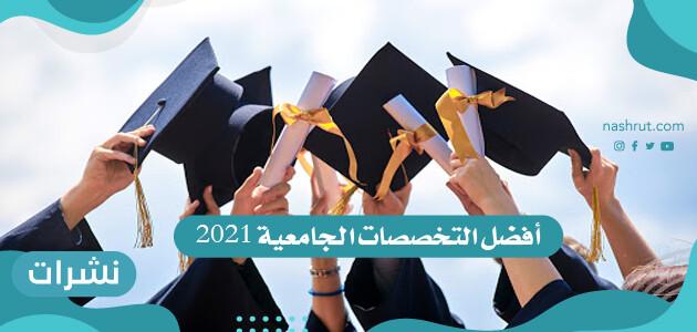 أفضل التخصصات الجامعية في العالم 2021