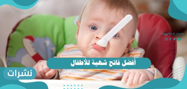 أفضل فاتح شهية للأطفال وأسباب فقدان الشهية