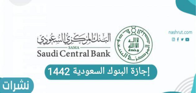 إجازة البنوك السعودية 1442-2021
