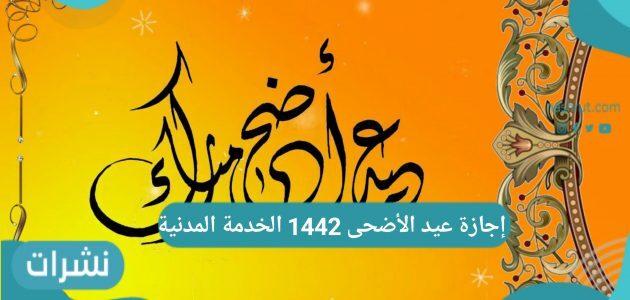 إجازة عيد الأضحى 1442 الخدمة المدنية للموظفين بالدوائر الحكومية السعودية