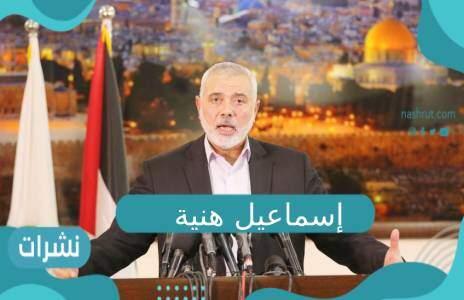 إسماعيل هنية ودوره في الأوضاع الحالية بفلسطين