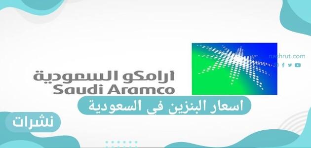 اسعار البنزين في السعودية.. أرامكو تعلن أسعار الوقود الجديدة لشهر مايو الجاري