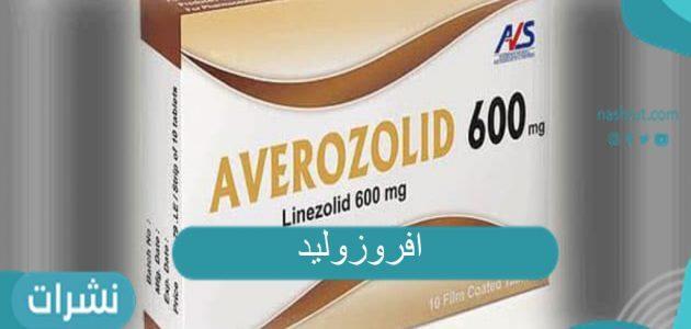 افروزوليد دواعي الاستعمال والجرعة والآثار الجانبية