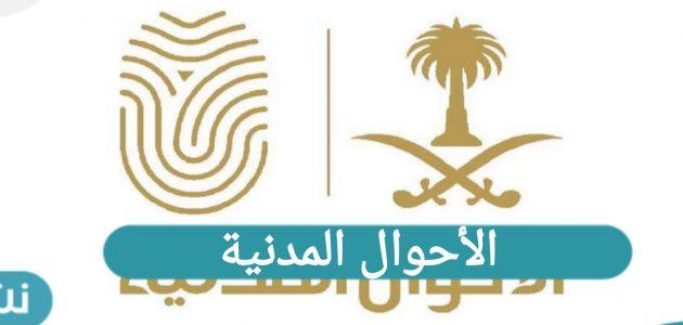 الأحوال المدنية تقديم خدمات متنقلة لـ 3 مواقع في السعودية