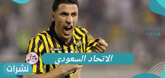 الاتحاد السعودي يضمن المشاركة في دوري أبطال آسيا