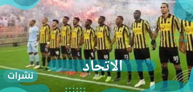 آخر أخبار نادي الاتحاد السعودي