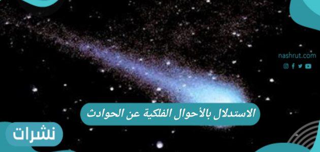 حكم علم التنجيم في الإسلام والاستدلال بالأحوال الفلكية عن الحوادث