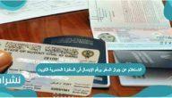 الاستعلام عن جواز السفر برقم الإيصال في السفارة المصرية الكويت