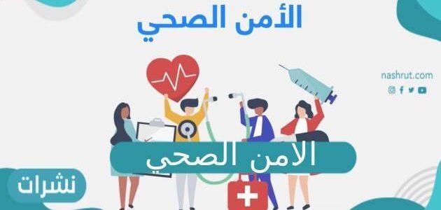 الامن الصحي كيفية التقديم وشروط القبول