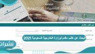 البحث عن طلب مقدم لوزارة الخارجية السعودية 2021
