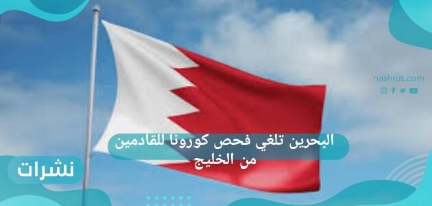 البحرين تلغي فحص كورونا للقادمين من الخليج