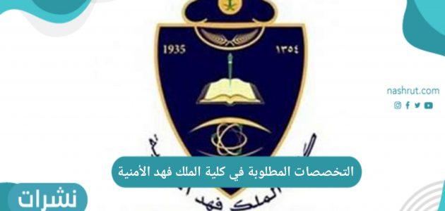 التخصصات المطلوبة في كلية الملك فهد الأمنية 2021