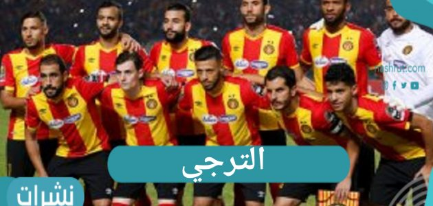 الترجي التونسي يقابل النادي الأهلي