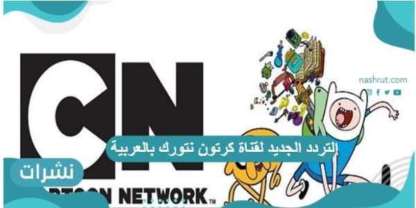 التردد الجديد لقناة كرتون نتورك بالعربية