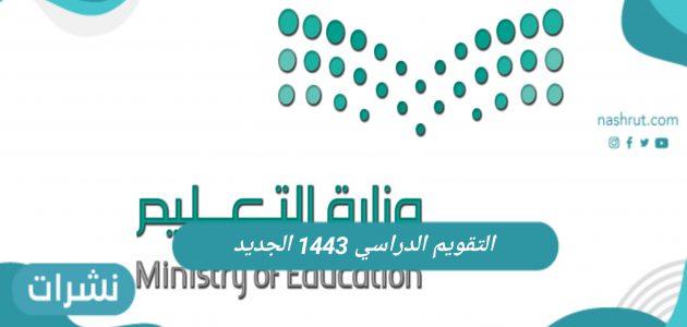 التقويم الدراسي 1443 الجديد عبر وزارة التربية والتعليم السعودية