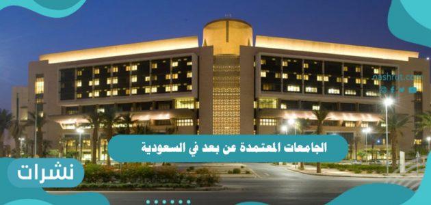 الجامعات المعتمدة عن بعد في السعودية