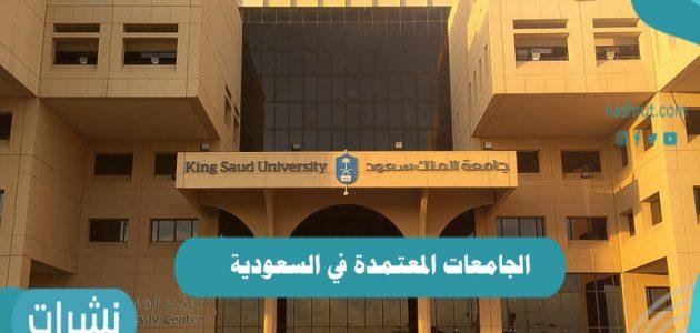 الجامعات المعتمدة في السعودية