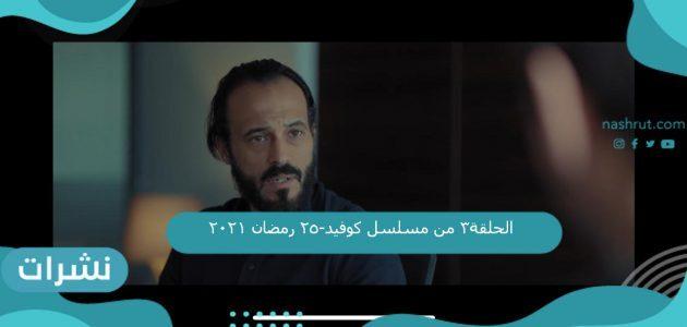 الحلقة3 من مسلسل كوفيد-25 رمضان 2021