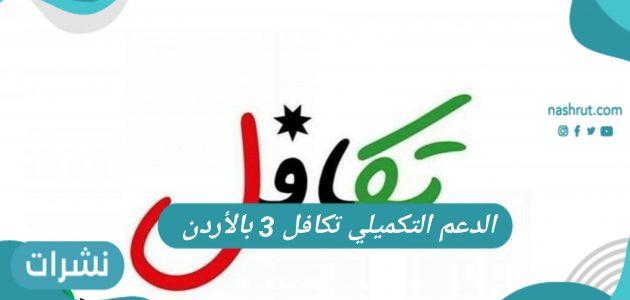 الدعم التكميلي تكافل 3 بالأردن takaful.naf.gov.jo