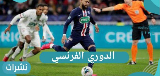 الدوري الفرنسي | ليل يرفض التنازل وجيرمان ينتظر الهدية