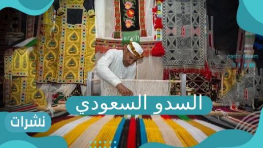 فن السدو السعودي.. كل ما تود معرفته عن الفن التراثي الأصيل