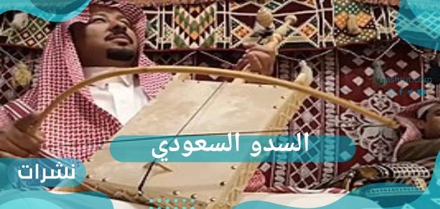 ما هو السدو السعودي   أين ستقام مسابقة النادي السعودي