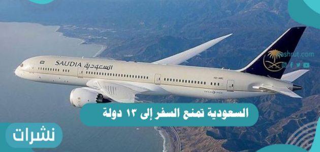 السعودية تمنع السفر إلى 13 دولة | موعد فتح الطيران الدولي السعودي