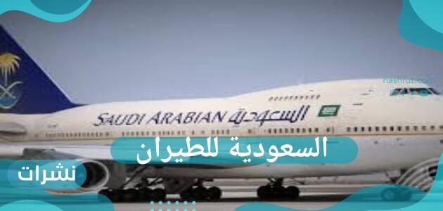 السعودية للطيران تعلن عن موعد فتح الطيران السعودي