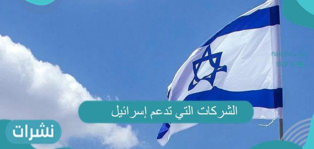 الشركات التي تدعم إسرائيل