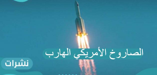 الصاروخ الأمريكي….هل سيتكرر سيناريو الصاروخ الصيني مرة أخري؟