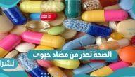 الصحة تحذر من مضاد حيوى | جائحة كورونا | ضوابط تناول المضاد الحيوي