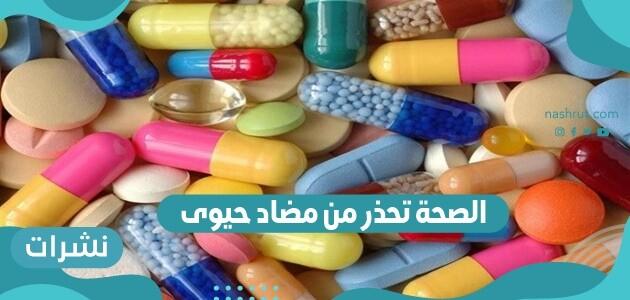 الصحة تحذر من مضاد حيوى   جائحة كورونا   ضوابط تناول المضاد الحيوي