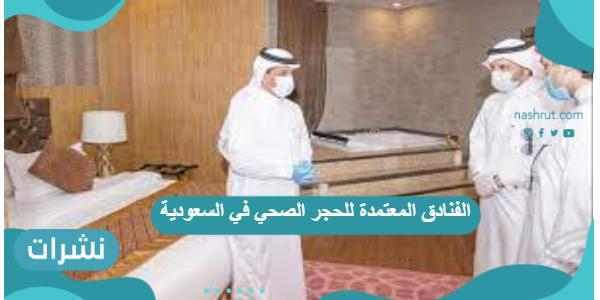 الفنادق المعتمدة للحجر الصحي في السعودية