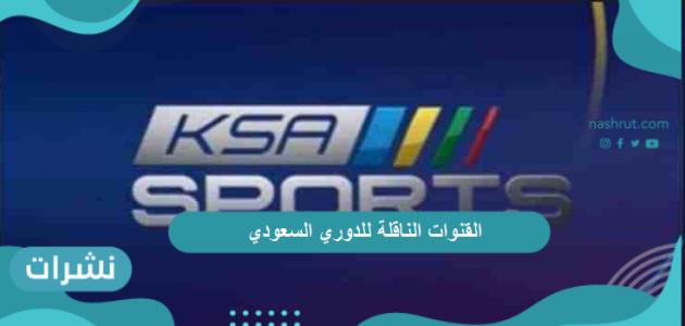 القنوات الناقلة للدوري السعودي لمتابعة جميع مباريات دوري المحترفين
