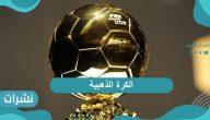 الكرة الذهبية .. كل ما تود معرفته حول جائزة لاعب العام