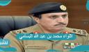 اللواء محمد بن عبد الله البسامي