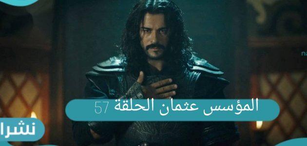 المؤسس عثمان الحلقة 57 كاملة مترجمة للعربية