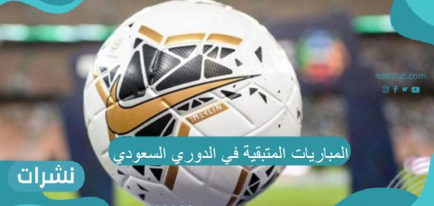 المباريات المتبقية في الدوري السعودي 2021