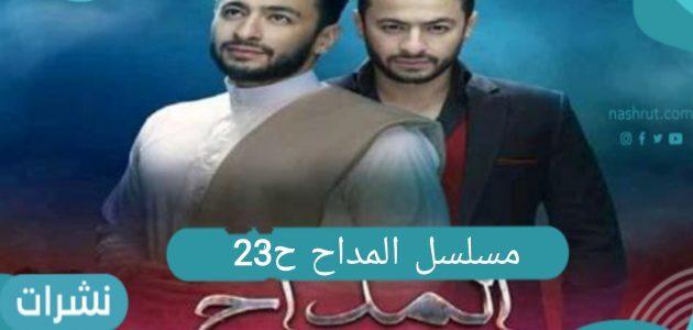 مسلسل المداح الحلقة 23 – التفريق بين رحاب وزين