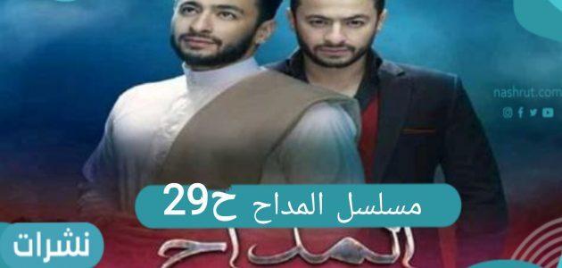 مسلسل المداح الحلقة 29- مقتل عبد الرازق على يد حسن