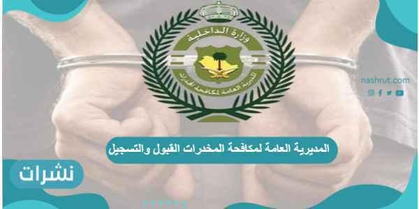 المديرية العامة لمكافحة المخدرات القبول والتسجيل 1442 والأوراق المطلوبة