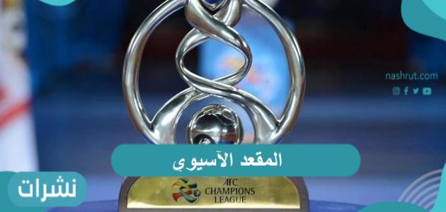 المقعد الآسيوي.. صراع قوي بين الأندية السعودية على الفوز