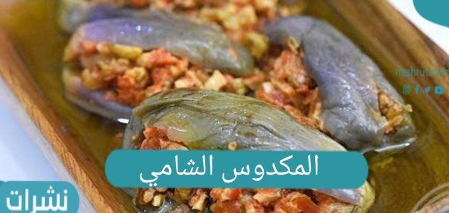 المكدوس الشامي.. الطريقة الأصلية لمكدوس الباذنجان وقصته الغريبة في لبنان