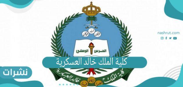 كلية الملك خالد العسكرية   رابط وخطوات التسجيل في الجامعة
