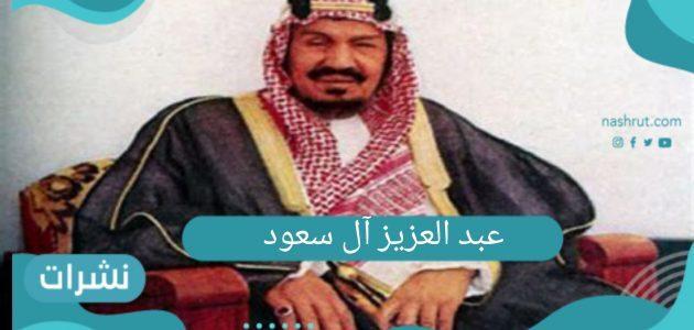 الملك عبد العزيز آل سعود السيرة الذاتية
