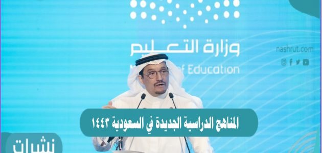 المناهج الدراسية الجديدة في السعودية 1443