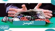 ماهو الميسر و حكمه من القرآن والسنة