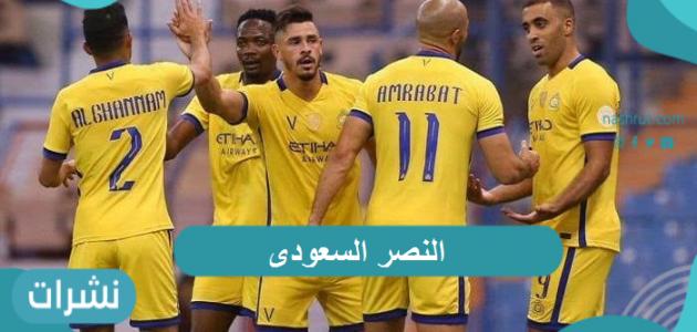 النصر السعودي.. فرصة وحيدة للعالمي السعودي للحاق بدوري أبطال آسيا