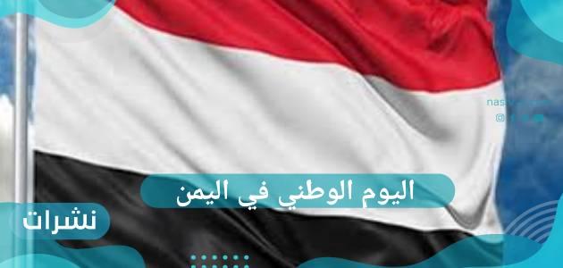 اليوم الوطني في اليمن 2021