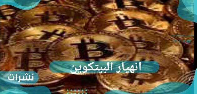انهيار البيتكوين .. ما هو سبب تراجع عملة bitcoin؟